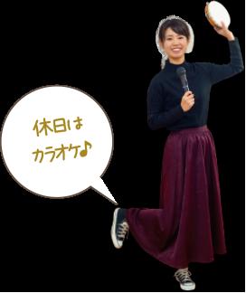 西村 さん